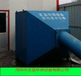 活性炭吸附箱经销价格 活性炭吸附箱净化效率