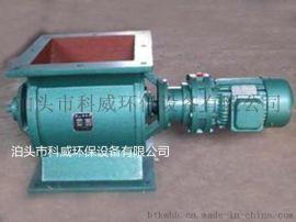 供应湖北 YJD星型卸料器  耐高温防爆电机星型卸料阀 **标准