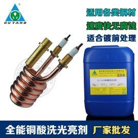 提供OY-110硫酸系列铜酸洗光亮剂