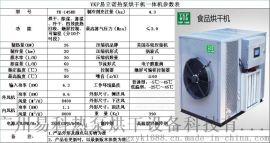厂家直销玛卡热泵烘干机