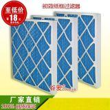 初效纸质褶皱滤网/空调G1粗效滤网 惠州厂家直供初效纸框过滤器