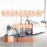 河南南陽鑫豐豆腐皮機 小型豆腐皮機 豆腐皮機生產線