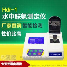 精密水质联氨检测仪 快速测定污水中Hdr含量浓度分析0.01-1mg/l