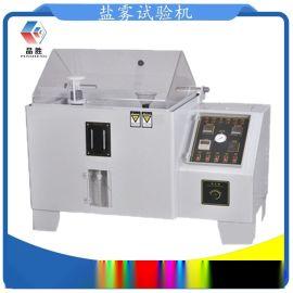 『**厂家推荐』盐雾试验机 小型盐雾测试箱 腐蚀试验机 生产销售