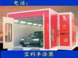 江西省 兩相電烤漆房廠家 質保一年 寶利豐