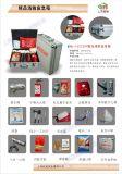 HL-160220Y精品消防应急箱