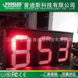 18寸LED红色时间倒计时  LED户外倒计时看板  户外电子时钟