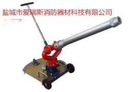 供应移动式消防水炮 移动式泡沫水两用炮 消防炮 消防泡沫炮 PLY移动式泡沫-水用两用炮