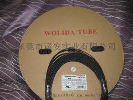 WOLIDA热缩管价格,UL认证号E329530