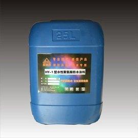 HY-1型水性聚氨酯防水涂料