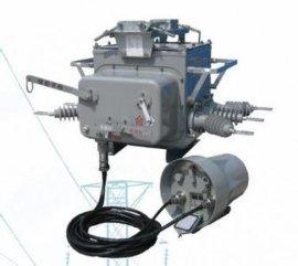 云控户外高压真空断路器 (ZW20-12/630-20)价格直销