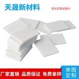 氧化铝陶瓷片1.5x28x84氮化铝陶瓷片