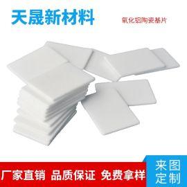 氧化铝陶瓷片1.5x28x84高导热绝缘垫片现货厂家直销氮化铝陶瓷片