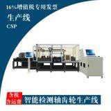 CSP軸齒輪檢測生產線 在線檢測 分選生產線