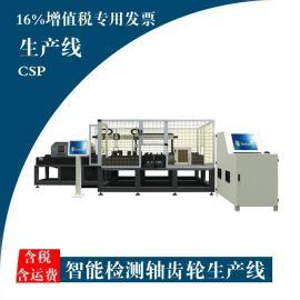 CSP轴齿轮检测生产线 在线检测 分选生产线