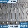 專業生產304不鏽鋼鏈板  排屑機衝孔鏈板