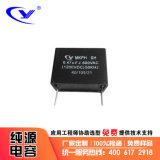 盒式 微法 薄膜電容器MKPH 0.47uF/1200VDC