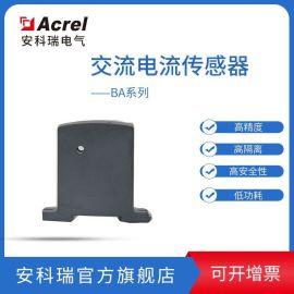 安科瑞交流电流传感器BA05-AI/I AC:0-10A DC:4-20MA/DV:0-10V
