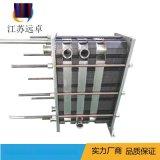 江苏远卓 BB100B-142H杀菌用卫生级板式换热器 不锈钢换热器