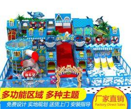 2020年海洋系列淘气堡设备 母婴店早教游乐场 组合蹦床儿童游乐园