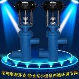給水泵小流量再迴圈調節閥 鍋爐連續排污調節閥 dn40 50 65 80