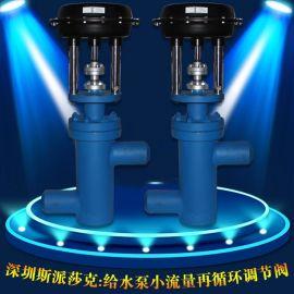 给水泵小流量再循环调节阀 锅炉连续排污调节阀 dn40 50 65 80