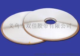 厂家供应 双佳牌 8mm 破坏胶带 热熔双面胶条 快递袋气泡袋封口胶带