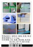 导热硅胶片,1.0W-5.0W导热系数,200*400mm