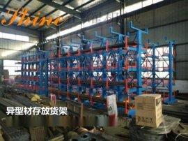 摇臂式货架 承重4吨异型材存放架 板材管材存放货架