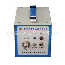 秦川热工GDQ-12便携式高能点火器