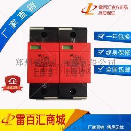 浪涌保护器SPD电涌保护器单相电源二级防雷器220V-80KA