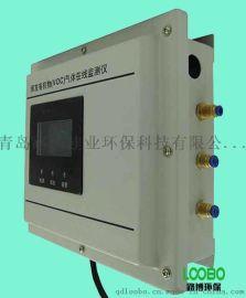 LB-PT挥发有机物(VOC)气体在线监测仪青岛路博