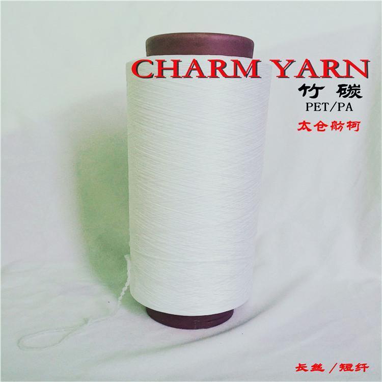 charm yarn、竹碳絲、竹碳纖維、竹炭再生絲