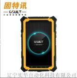 固特防爆平板电脑厂家防爆智能手机防爆工业平板电脑G71EX