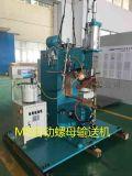 天津海菲螺母輸送機 圓螺母法蘭螺母輸送機廠家