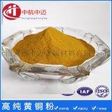供应高纯铜粉超细黄铜合金粉末纳米铜粉