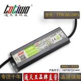 通天王 24V60W防水LED开关电源 咖啡色