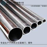 不锈钢材质食品卫生级管子不锈钢管圆管内外抛光镜面管