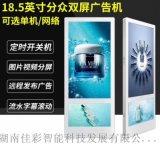 楼宇电梯液晶广告机 18.5+10.1寸/18.5寸