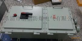 BDZ52-100带漏电保护防爆断路器