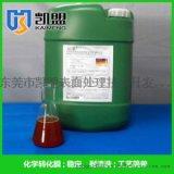 2018厂家直销不锈铁钝化液 无铬钝化 耐蚀性强