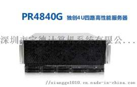 高端服务器之宝德云服务器PR2730G