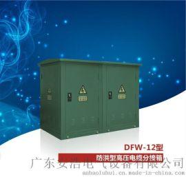 质量好的10KV电缆分支箱品牌厂家推荐 安浩电气