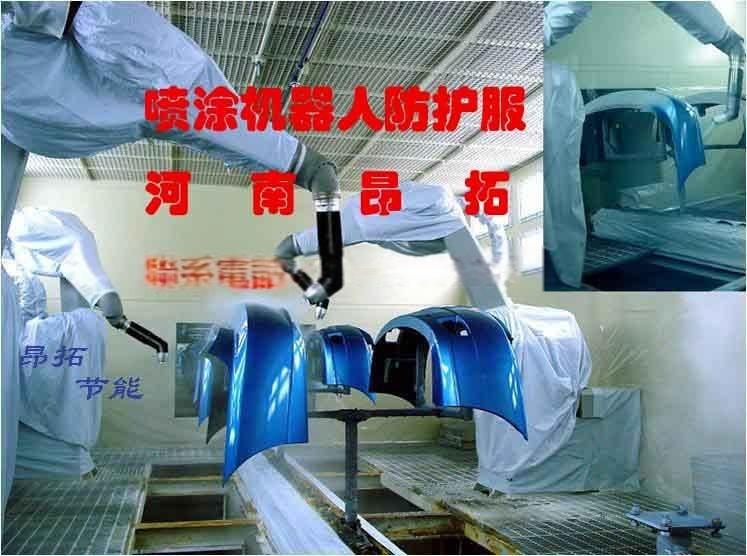 机器人防护衣,活套机器人防护衣 佰路悍