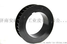 同步带轮厂家-济南安耐同步带轮批发供应
