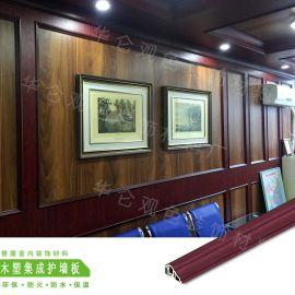厂家直销竹木纤维快装集成护墙板,PVC竹木纤维集成快装墙板