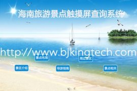 北京天创科婚庆服务管理系统触摸屏一体机查询系统/软件