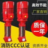 XBD立式多级泵/多级管道泵增压泵压力泵