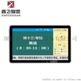 鑫飞21.5-32寸电容屏触摸查询一体机壁挂电脑校园电子班牌