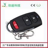 遙爾泰科技供應3鍵/4鍵433M 無線遙控器
